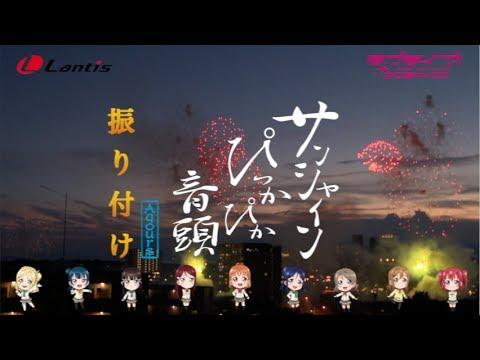 Aqours「サンシャインぴっかぴか音頭」振り付け動画 (07月21日 20:46 / 14 users)