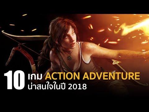 10 อันดับ เกม Action Adventure น่าสนใจในปี 2018 [PC / PS4 / XBOX ONE]