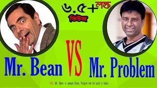 চরম হাসির ভিডিও বিদ্বানের একদিন..। মি. বিন এর নকল । One day Mr. problem । Copy of Mr. bean.