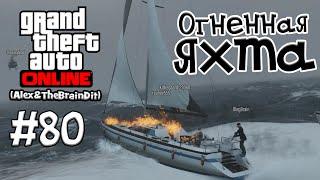 (18+) GTA Online. Огненная яхта. #80