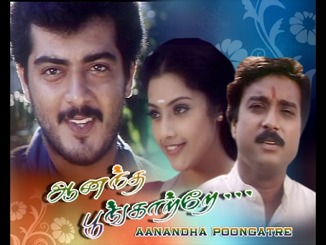 Anantha Poongatre Tamil full movie
