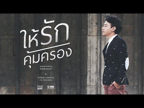 ให้รักคุ้มครอง [Official MV HD] นัท ชาติชาย มานิตยกุล