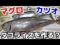 沖縄で釣った魚を、ご当地料理にして食べる!