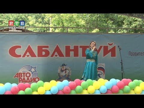 Юбилейный Сабантуй в Иванове