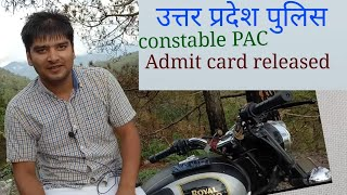 UP Police Constable PAC medical