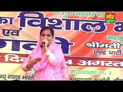 Tera Puranmal Badmash, Rajbala, Mor Music Company, Najafgarh Compitition Delhi video