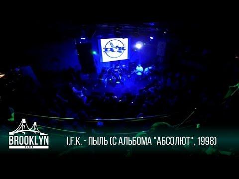 I.F.K. - Пыль
