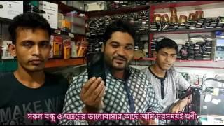আমার অনলাইন ছাত্র উপহার দিল   iphone 7 (milon vai)