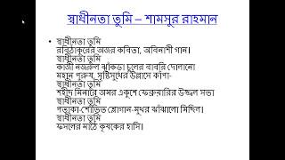 Sadhinota Tumi  Samsur Rahman