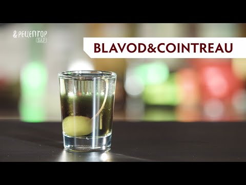 Коктейль Blavod&Cointreau