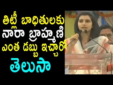 Narabrahmini Donates 66 Lakhs To Titli Toofan People At Srikakulam Cyclone  | Cinema Politics