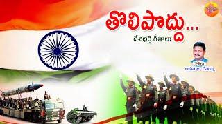 Tholi Poddu | Desha Bhakthi Songs Telugu | Patriotic Songs Of India Telugu
