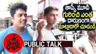Game Over Movie Public Talk | Game Over Public Review | Taapsee Pannu | i5 Network