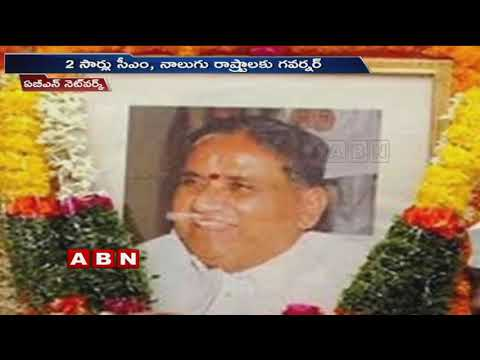 Birth centenary of Telangana proponent late Marri Chenna Reddy today | ABN Telugu