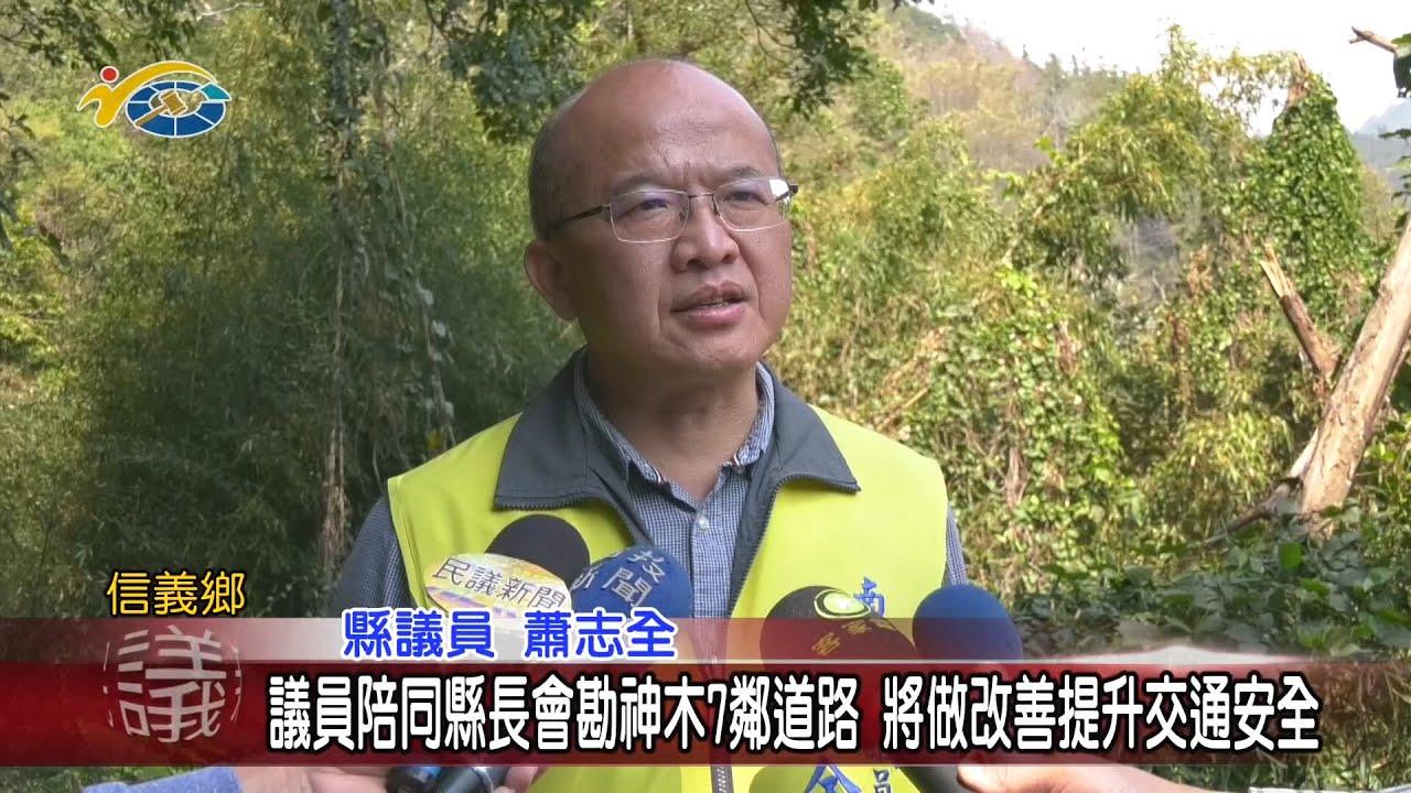 20210319 民議新聞 議員陪同縣長會勘神木7鄰道路 將做改善提升交通安全(縣議員 蕭志全)