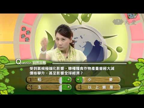 台綜-合心協力救地球-20140918 糧食