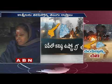 తెలుగు రాష్ట్రాలను వణికిస్తున్న చలి |  Temperature drops in AP and Telangana | ABN Telugu