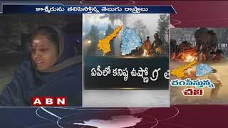 తెలుగు రాష్ట్రాలను వణికిస్తున్న చలి | Temperature drops in AP and Telangana