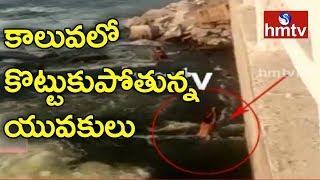 కాలువలో కొట్టుకుపోతున్న యువకులు..! kalwakurthy Reservoir | hmtv Exclusive Visuals