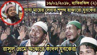 ২য় খন্ড - হাতিরঝিল - ১৬/০১/২০১৮ - Mufti Eliyasur Rahman Zihadi, New Bangla Waz 2018
