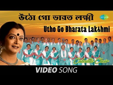 Utho Go Bharata Lakshmi | Bengali Patriotic Song | Calcutta Choir video