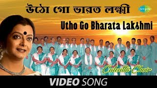 Utho Go Bharata Lakshmi | Bengali Patriotic Song | Calcutta Choir