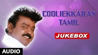 Cooliekkaran Jukebox | Cooliekkaran Full Songs || Vijayakanth, Roopini | Tamil Songs