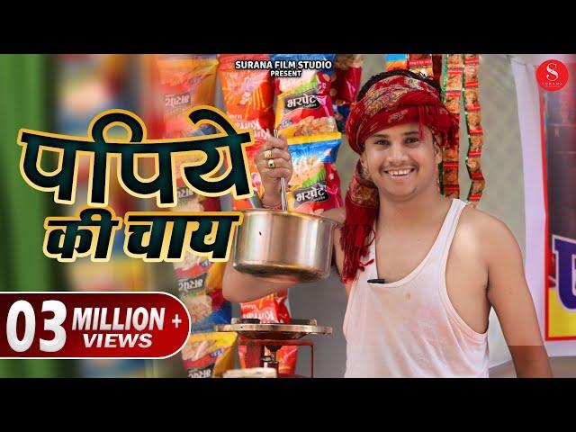 Papiye Ki Chai - Filmi Papiyo Comedy | Pankaj Sharma | पपिये की चाय हँसाके पागल कर देने वाली कॉमेडी thumbnail