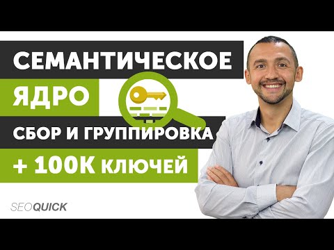 Семантическое Ядро: Сбор + Группировка 100К Ключей за 5 Минут (SEOquick 2018)