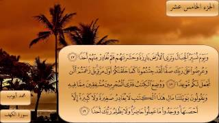 سورة الكهف كاملة بصوت الشيخ محمد أيوب