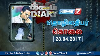 Crime Diary   28.04.17   News7 Tamil