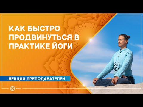 Эффективные методики для быстрого продвижения в практике йоги. Антон Чудин