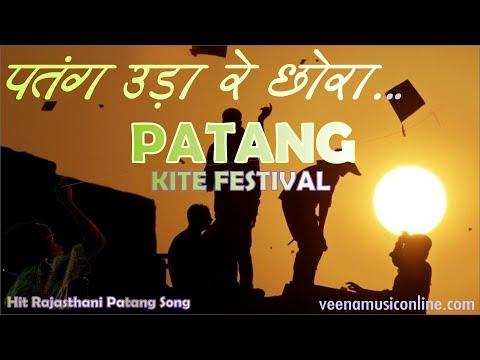 Patang Uda Re Chhora | Makar Sakranti Song | Dance Song