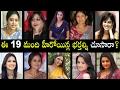 కనుమరుగయిన ఈ 19 మంది హీరోయిన్ల భర్తల్ని చూస్తారా ?   Outdated Telugu Heroines With Their Husbands