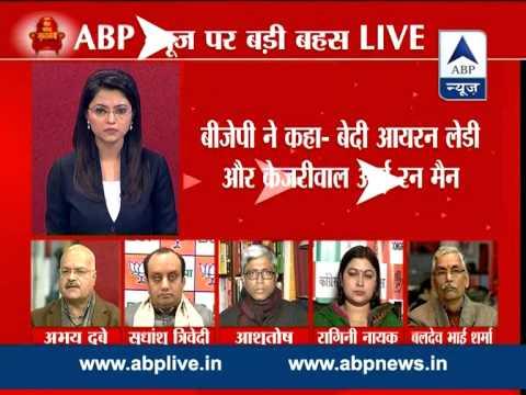 ABP News debate on Kejriwal's public Debate challenge to Kiran Bedi and Maken