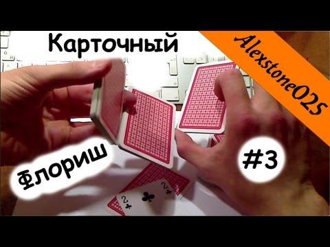Игральные карты (Урок): Флориш #3