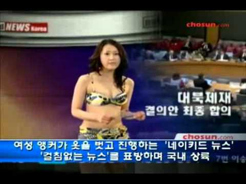 Naked News Korea Press Conference Video