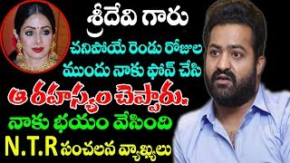 Jr NTR Revealed Shocking Secrets About Sridevi ~ Hyper Entertainments
