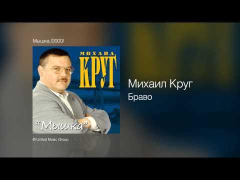 Михаил Круг - Браво - Мышка /2000/