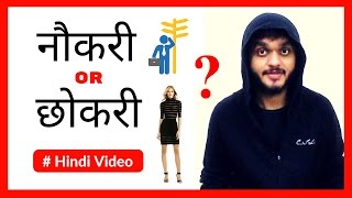 'छोकरी or नौकरी'   Motivational Video   Inspirational Tips for Students in Hindi
