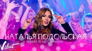 Смотреть утес Наталья Подольская - Маму моя персона малограмотный обману