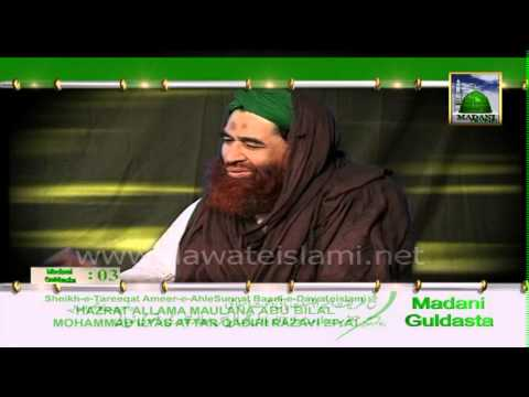 Ek Drama Baaz Baba (Funny Baba) ki Kahani - Maulana Ilyas Qadri ki Zabani (Baba Dil dekhta hai) | madani guldasta