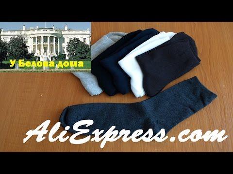 Отзыв о мужских носках из хлопка на AliExpress.