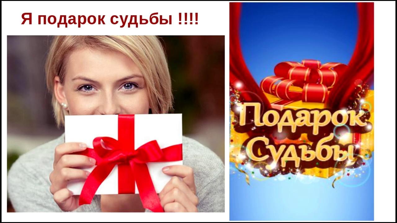 Подарок судьбы вконтакте 23