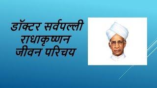 डॉक्टर सर्वपल्ली राधाकृष्णन जीवन परिचय | Dr. Sarvepalli Radhakrishnan biography in Hindi