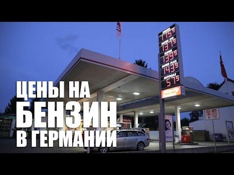 Цены на бензин в Германии | VLOG За Жизнь в Германии #11