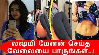 லஷ்மி மேனன் செய்த வேலையை பாருங்கள்….! | தமிழ் சினிமா நியூஸ் | Tamil Cinema News