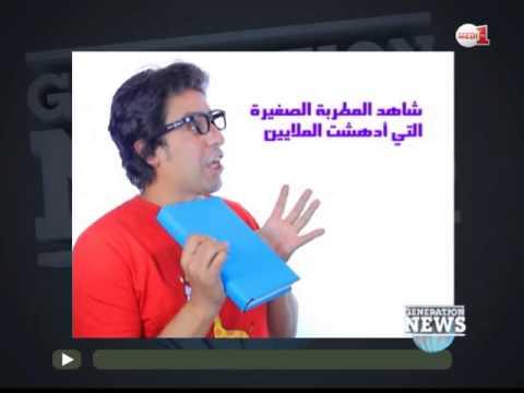 Goulou Buzz  - Generation News  خالد الشريف:  العناوين المثيرة على  الإنترنت