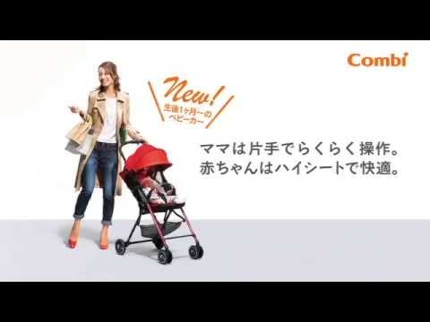 Combi F2 Plus - Your stylish stroller lightweight 4.1kg