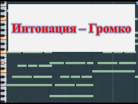In2Nation - Громко. Очень (OST Молодежка 2)